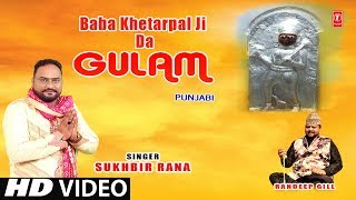 Baba Khetarpal Ji Da Gulam I SUKHBIR RANA I Punjabi Devotional Song I New Full HD
