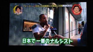 【月曜から夜ふかし】マツコと村上にSHOが大爆笑された件 SHO FREESTYLE TV Part 199