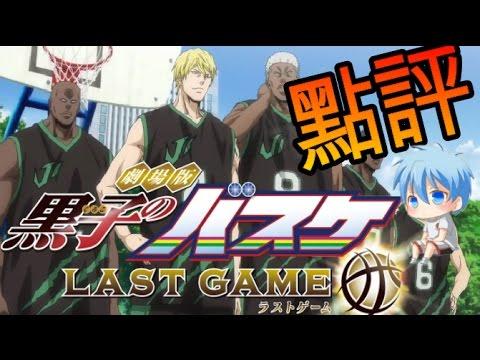 【黑子的籃球劇場版LAST GAME】一部就是讓你很燃的動漫劇場 ...