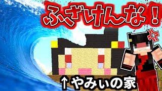 【Minecraft】やみぃの家が津波でぶっ壊された!?やみぃ、大激怒…!!【ゆっくり実況】【マインクラフトmod紹介】【ハロウィンコス】