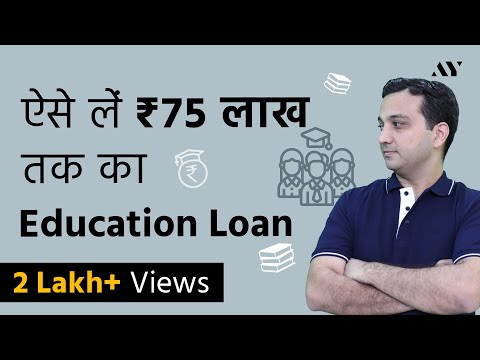 education-loan---interest-rate,-eligibility,-calculation-in-india-(hindi)