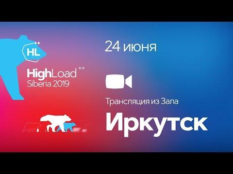 HighLoad++ Siberia 2019 - Зал Иркутск (1) - 24 июня
