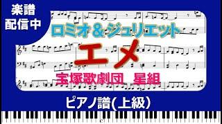 ロミオ&ジュリエット「エメ」/宝塚歌劇団 星組/ピアノソロ上級 #宝塚、#takarazuka、#星組、#礼真琴、#舞空瞳、#愛月ひかる、#瀬央ゆりあ、#
