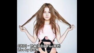 이하이-한숨 1시간(작곡: 종현)