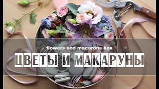Flowers and macarons box | DIY