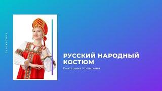 Русский народный костюм, Копырина Е.