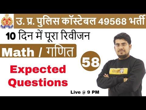 Class 58 |UP POLICE CONSTABLE | 49568 पद | वर्दी मेरा जुनूनI Pie Chart I Maths By Mayank sir