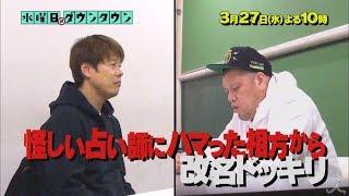 YouTube動画:『水曜日のダウンタウン』3/27(水) 怪しい占い師にハマった相方が改名したいと言ってきたら…!?【TBS】