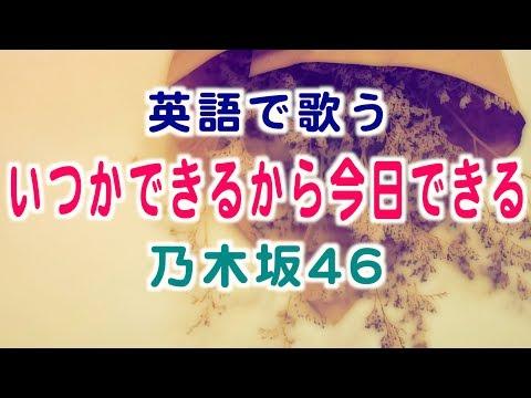 【英語で歌う】いつかできるから今日できる / 乃木坂46 - 映画『あさひなぐ』主題歌【歌詞付き】ItsukaDekirukaraKyouDekiru by NogiZaka46