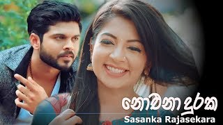 Noena Duraka (නොඑනා දුරක) - Sasanka Rajasekara (Official  Video) - Sinhala Latest Song 2018 Thumbnail