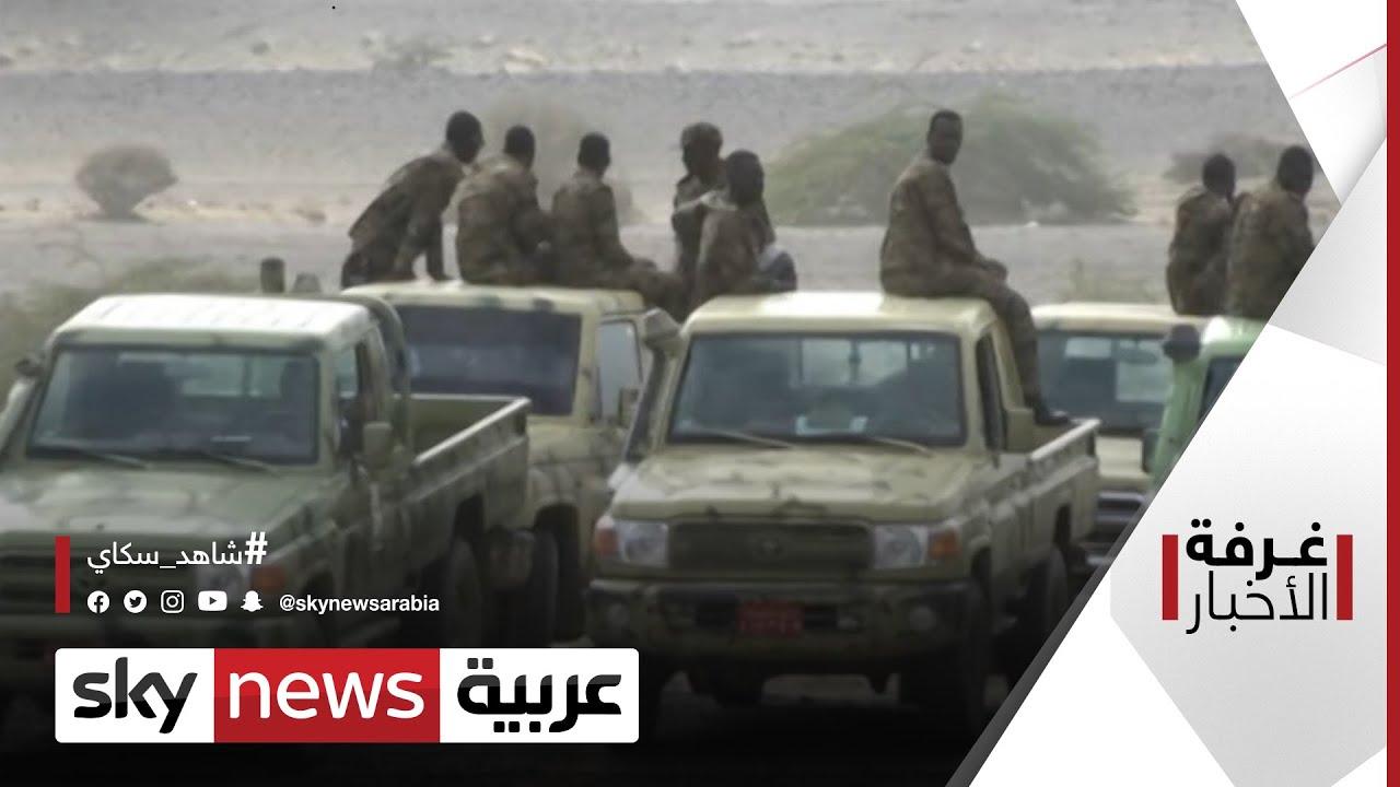 السودان وأثيوبيا.. تهدئة حدودية وتطمينات عسكرية | غرفة الأخبار  - نشر قبل 9 ساعة