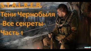 видео Сталкер Тень Чернобыля Кордон