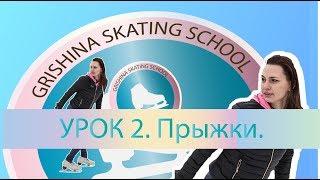 Урок 2. Учим зубцовые прыжки | Онлайн-курс по фигурному катанию от Школы Натальи Гришиной