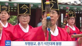 5월 4주_부평향교, 춘기 석전대제 봉행 영상 썸네일
