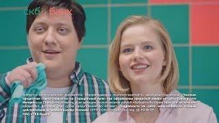 """СКБ-банк кредит """"Простой и удобный"""" от 9,9% 18+"""