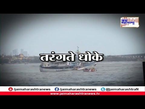 Batmi ani Barach kahi Floating restaurant capsizes off Mumbai
