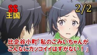 俺ガイルSS(2/2)比企谷小町「私のごみいちゃんがこんなにカッコイイはずがない!」