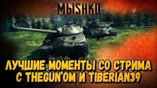 ЛУЧШИЕ МОМЕНТЫ СО СТРИМА С TheGUN'om и TIBERIAN39 | World of Tanks