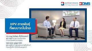 HPV สายพันธุ์ที่พบมากในไทย