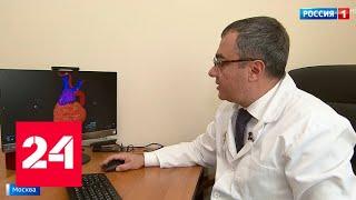 Смотреть видео Сложнейшую операцию провели врачи в столичном Центре имени Логинова - Россия 24 онлайн