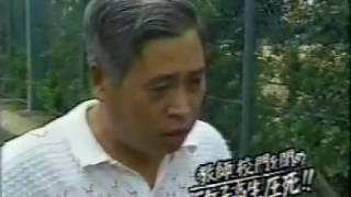 90年 神戸高塚高校 校門圧死事件2