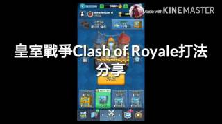 Clash Royale Royal War play share