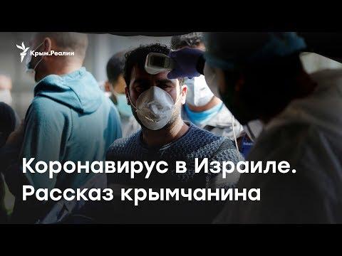 Коронавирус в Израиле. Рассказ крымчанина | Радио Крым.Реалии