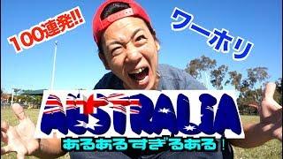 【100連発!!】オーストラリア・ワーホリあるあるあるある!