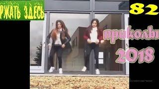 ПРИКОЛЫ 2018 апрель #82 смотреть прикол Ржать здесь лучшие видео