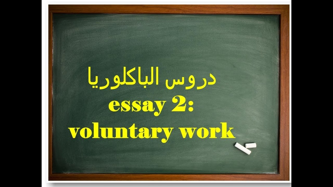 bac english voluntary work 15751606158815751569 15751604159316051604 1575160415781591160815931610 bac english voluntary work