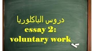 write an essay about voluntary work write an essay about voluntary  volunteering