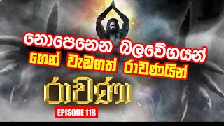 RAVANA | Episode 118 | 04 – 09 – 2020 | SIYATHA TV Thumbnail