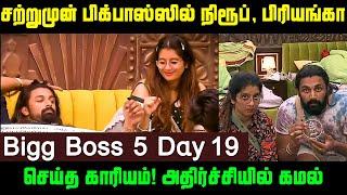 பிக்பாஸ்ஸில் நிரூப், பிரியங்கா செய்த காரியம் அதிர்ச்சியில் கமல் | Bigg Boss 5 Priyanka | Niroop
