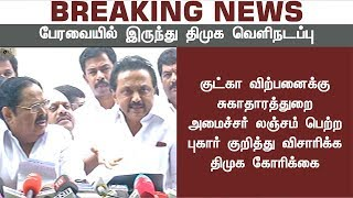 DMK walks out of Assembly !