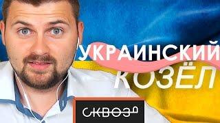 Русские Пытаются Перевести Украинский | С Блогерами!
