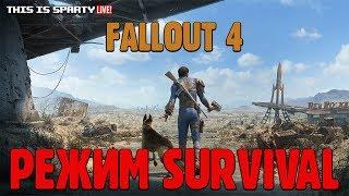 Fallout 4 - Режим Выживание 8