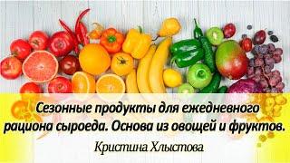 Основа из овощей и фруктов для сыроедения зимой. Сезонные продукты для ежедневного рациона сыроеда.