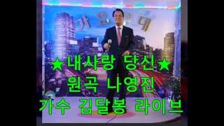 가수 김달봉 ★ 내사랑 당신 ★ 원곡 나영진. 업소가요무대 라이브