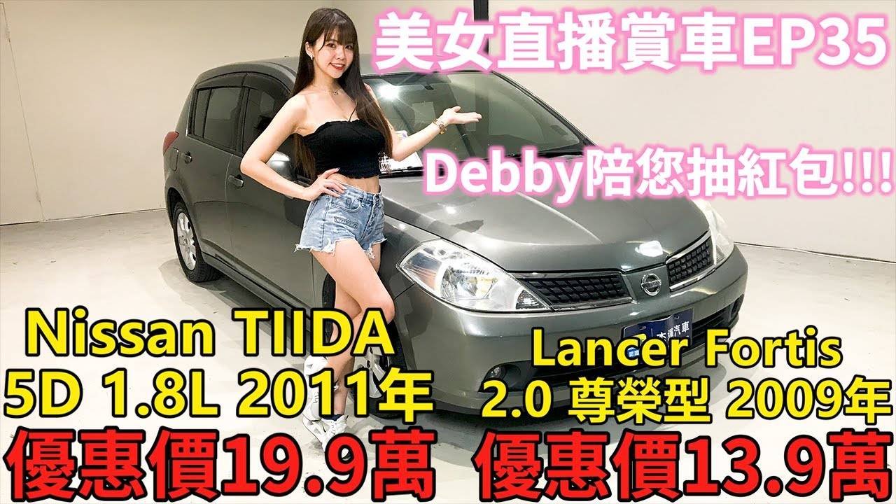 【美女直播賞車EP35】Debby陪您抽紅包! 2009年 Lancer Fortis 2.0尊榮型 優惠價13.9萬|2011年Nissan Tiida 5D 1.8 L 優惠價19.9萬|杰運汽車