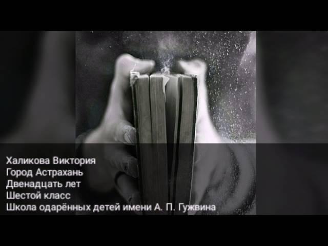 Изображение предпросмотра прочтения – ВикторияХаликова читает произведение «Демоны пыли (Есть демоны пыли…)» В.Я.Брюсова