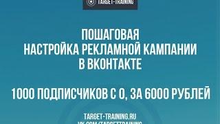 видео Таргетинг и таргетированная реклама. Что это и какой бывает таргетинг, как настроить