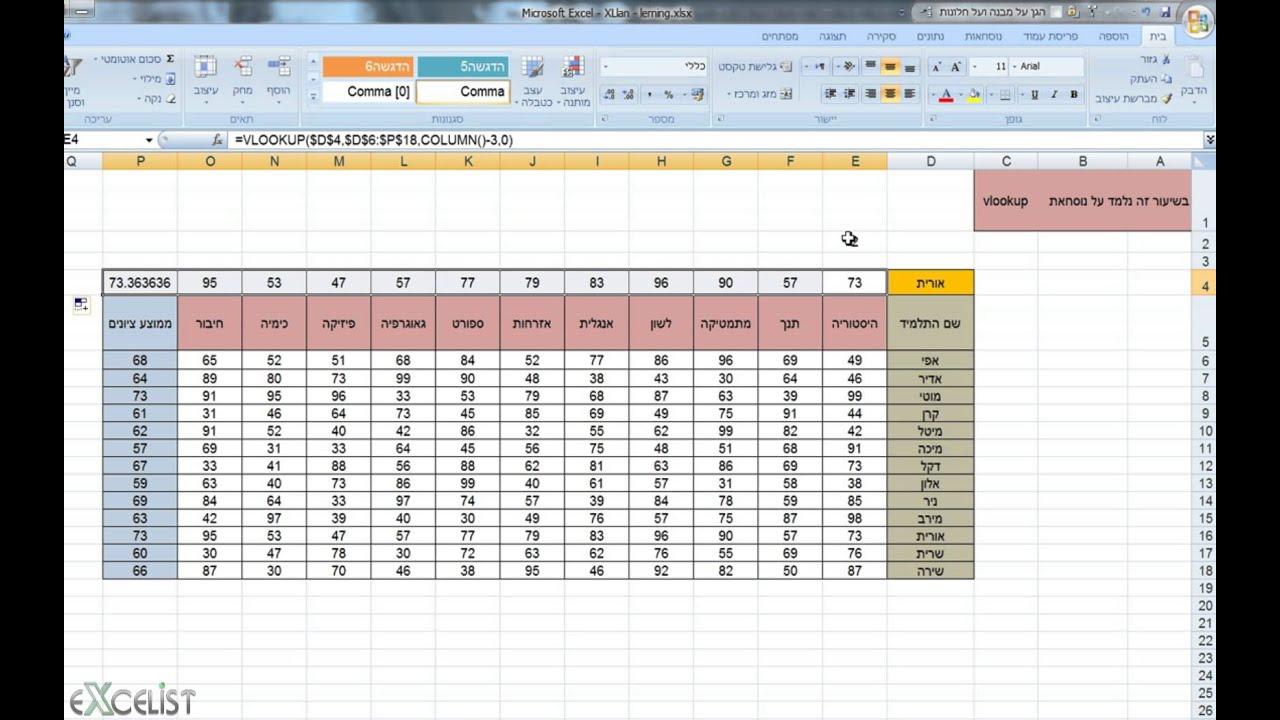 לימוד אקסל שיעור 18 - נוסחת / פונקציית VLOOKUP