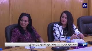 لجنة المرأة النيابية تبحث جهود المساواة بين الجنسين - (4-3-2018)
