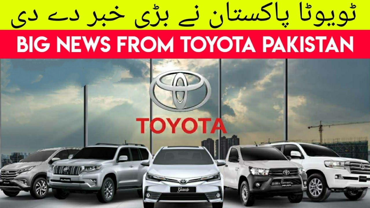 Big News From Toyota Pakistan | Cars Prices Increase Or Decrease | CarsMaster