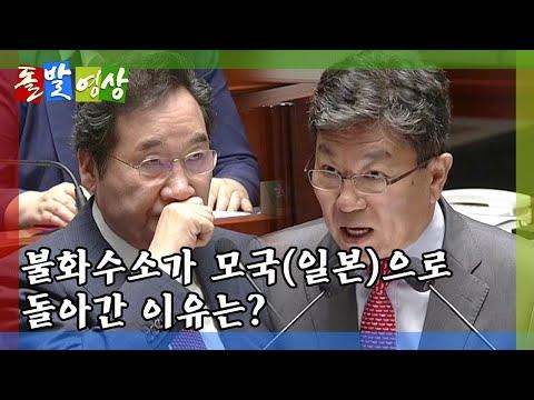 [돌발영상] 불화수소의 행방불명 / YTN