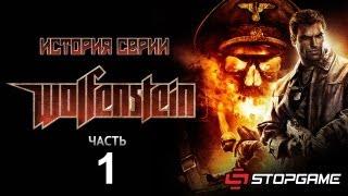История серии Wolfenstein, часть 1-я