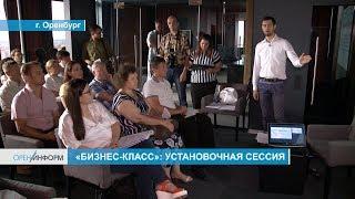 «Бизнес-класс»: установочная сессия