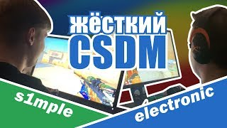 Жёсткий CSDM - s1mple vs electronic