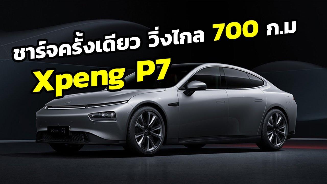 Xpeng P-7 รถยนต์ไฟฟ้าที่กระแสแรงที่สุดตอนนี้ของจีน วิ่งได้ไกลกว่า 700 ก ม