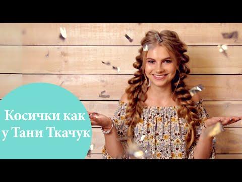 Косички как у Тани Ткачук | G.Bar | Oh My Look!